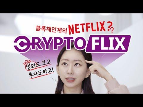 블록체인계의 넷플릭스? 크립토플릭스 Blockchain Netflix? Cryptoflix  [Block Info_블록인포]