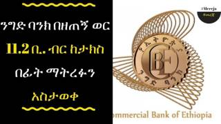 ETHIOPIA -Commercial Bank of Ethiopia 11.2 billion in profits before tax