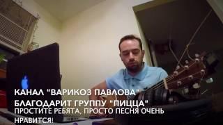 Варикоз Павлова - Оружие (душа летела над лужами) / Varikoz Pavlova - Oruzhie