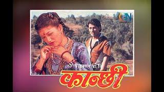 Kanchhi Hai Kanchhi by Prakash Shrestha, Bimala Rai | Karaoke with Lyrics