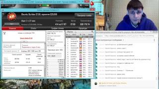 Покер онлайн турниры