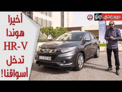 هوندا HR-V  موديل 2019 أخيرا  تدخل أسواقنا!! - بكر أزهر | سعودي أوتو