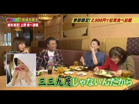 【豪快】島崎和歌子さんの笑い方【ワッコさん】