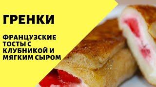 Гренки Французские тосты с сыром и клубникой Готовим дома Лучшие рецепты