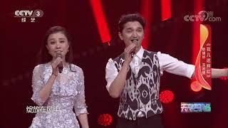 《天天把歌唱》 20191219| CCTV综艺