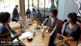 キミタンのおしゃタリアンらじお♪ FM79.2 毎月第2水曜日 シンクロプラ...