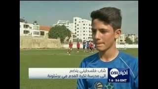شاب فلسطيني ينضم الى مدرسة لكرة القدم في برشلونة