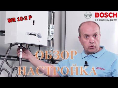 Газовая колонка Bosch Therm 4000 О WR 10-2P (обзор + настройка)