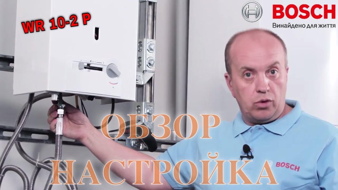 Водонагреватель BOSCH WR10-2B23 - YouTube