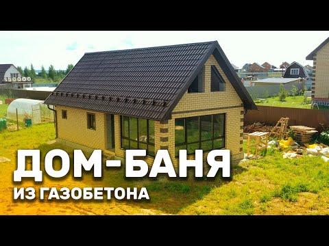 Дом-баня из газобетона с мансардой