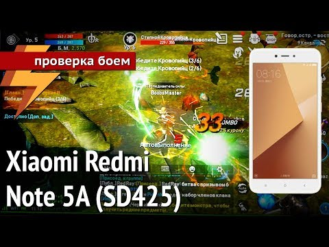 Xiaomi Redmi Note 5A (SD425) - Проверка Боем #48 (ARGUMENT600)