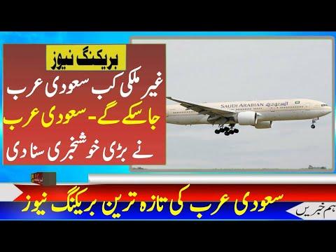 SAUDI ARABIAPakistan To Saudi Arabia Flight Open | Saudi Arab Flight Start Any Time Good News Upda