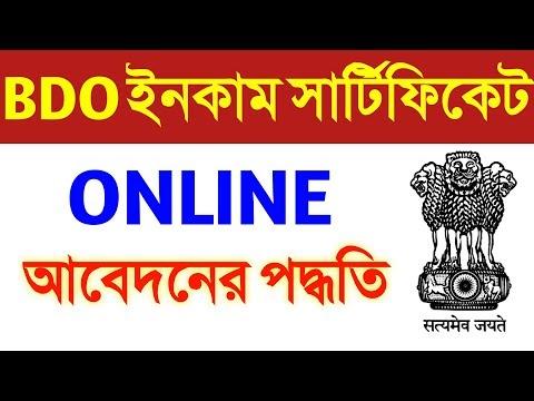bdo income certificate online application