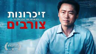 סרט משיחי | 'זיכרונות צורבים' - טריילר