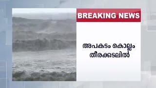 കൊച്ചി ചെല്ലാനത്ത് കടലാക്രമണം രൂക്ഷം  Kochi | Chellanam Sea