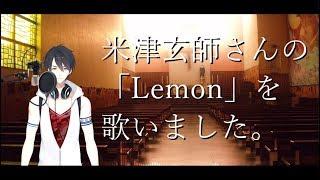 【歌ってみた】夢追翔、「Lemon」を歌わせていただきました。【にじさんじSEEDs】