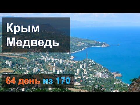 Крым. гора Медведь АюДаг. Экскурсия. 64 серия