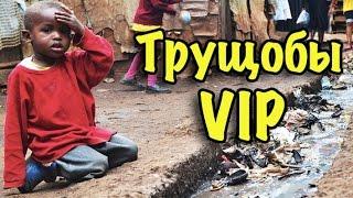 Пятизвездночные трущобы Индии(Трущобы Индии видео: - рассказываем про жизнь в трущобах мумбая - гуляем по пятизвездочным трущебам Dharavi..., 2016-04-09T08:57:48.000Z)