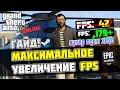 🎮Grand Theft Auto 5 [Online]: МАКСИМАЛЬНАЯ ОПТИМИЗАЦИЯ и УВЕЛИЧЕНИЕ FPS / ЛУЧШИЕ НАСТРОЙКИ! ГТА 5