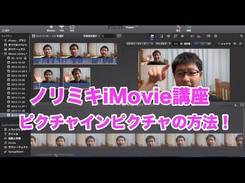 ノリミキiMovie講座!ピクチャインピクチャの方法!