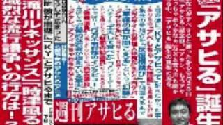 麻生政権支持!憂国のメタル戦士が朝日新聞を斬る~So long, traitorous Asahi! thumbnail
