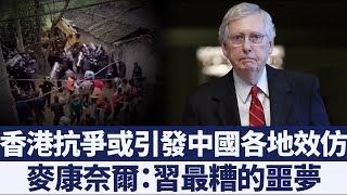 香港抗爭或引發中國各地效仿 麥康奈爾:習最糟的噩夢|新唐人亞太電視|20191206