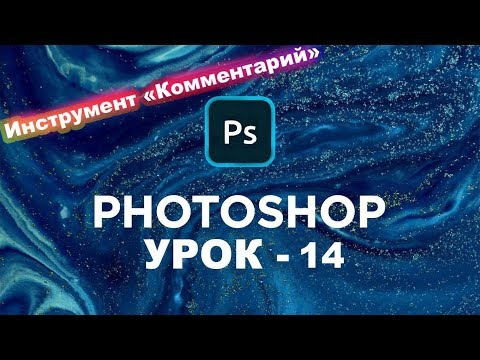 Как поставить комментарий? | Панель инструментов Photoshop | Фотошоп с нуля. Урок 14