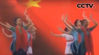 [精彩活动迎国庆] 江苏海安 跳起广场舞 为新中国庆生 | CCTV