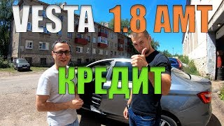 Веста 1.8 АМТ КОМФОРТ ИМЭЙДЖ I покупка в КРЕДИТ