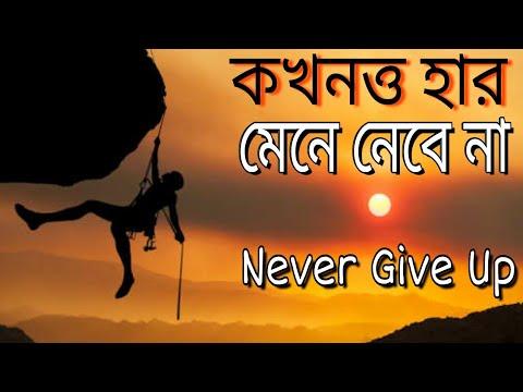 কখনত্ত হার মেনে নেবে না | Never Quit | Powerful Bangla Motivational Video