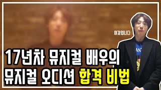 18년차 뮤지컬 배우의 오디션 특강! 오디션의 종결자가…