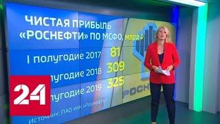 """Отчет """"Роснефти"""": добыча сокращается, но чистая прибыль и выручка выросли - Россия 24"""