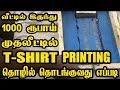 வீட்டில் இருந்து 1000 ரூபாய் முதலீட்டில் T-Shirt Printing தொழில் தொடங்குவது எப்படி