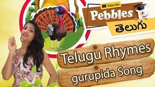 Kids Action Songs in Telugu | Telugu Rhymes For Children | Gurupida Song with Action |Telugu video