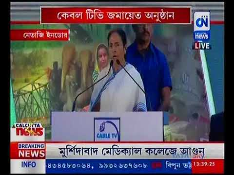 Mamata Banerjee meets cable operators at Netaji Indoor Stadium