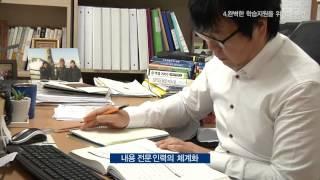 유비온 학점은행제 홍보영상(2012)