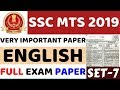 SSC MTS ENGLISH FULL EXAM PAPER | SET- 7 | SSC MTS 2019 | SSC MTS PREVIOUS YEAR PAPER | BSA CLASSES