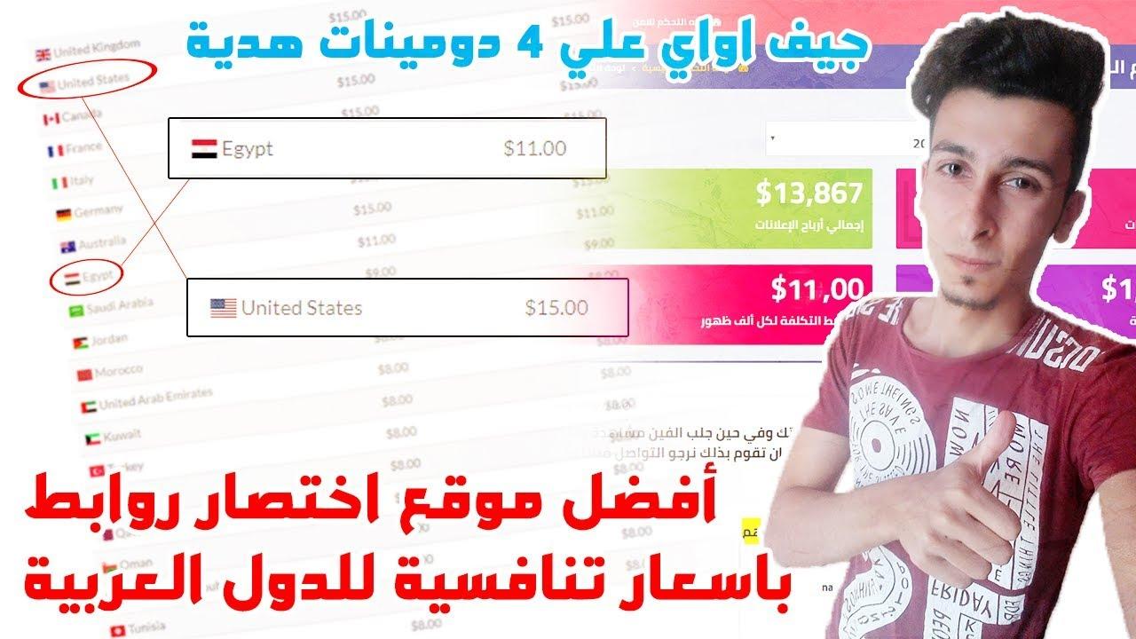 الربح من اختصار الروابط موقع يدفع 11$ لمصر والدول العربية + هدية 4 دومينات مدفوعة جيف اواي