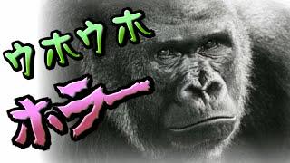 ゴリラのレクイエム3Dを実況プレイ(^^♪ ▷ チャンネル登録よろとんっ ...