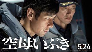 『空母いぶき』第二弾予告映像【30秒】(5月24日 全国ロードショー) thumbnail
