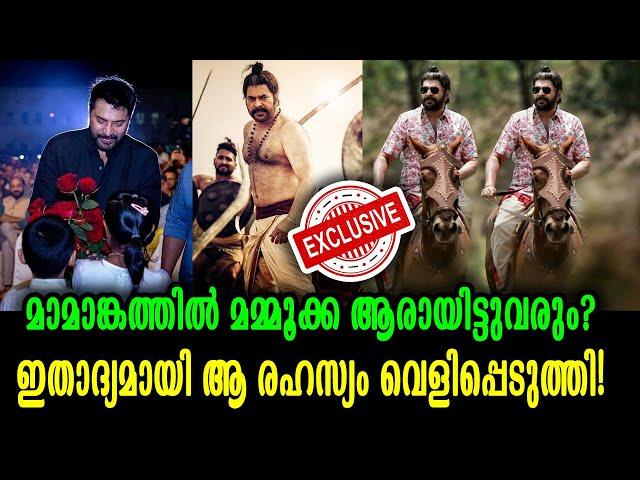 മികച്ചനടനുള്ള ഓസ്ക്കാർ? മാമാങ്കത്തിലെ കഥാപാത്രത്തെപ്പറ്റി ആവേശകരമായ വെളിപ്പെടുത്തൽ | Mamangam Movie