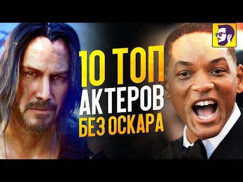 10 ТОП АКТЕРОВ БЕЗ ОСКАРА - Ruslar.Biz