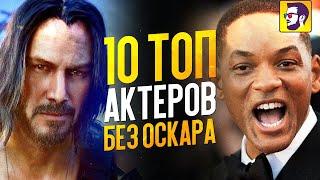 10 ТОП АКТЕРОВ БЕЗ ОСКАРА