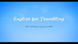 English видео уроки . English for Travelling -  Английский для путешествий (выпуск 1   Аэропорт)