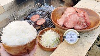 自宅BBQ場で高級トリュフ塩と白髪ネギのせ牛タン!爆盛りマンガ飯の吸い込みが止まらねぇ!!