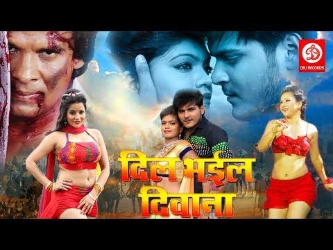 DIL BAHIL DEEWANA || Superhit Bhojpuri Full Movie 2018 ||Arvind Akela Kallu , Viraj Bhatt