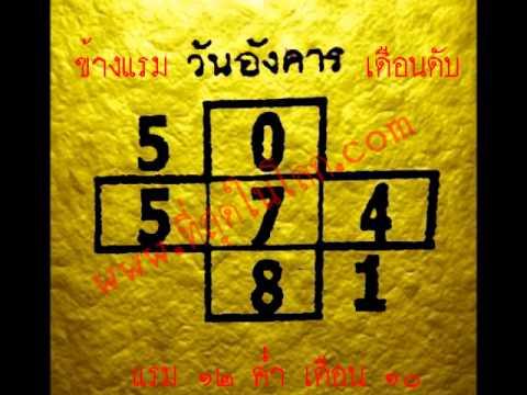 หวยเด็ดเลขเด็ด 1 ตุลาคม 56