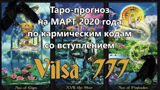 ПРОГНОЗ по кармическим кодам на МАРТ-2020 со ВСТУПЛЕНИЕМ