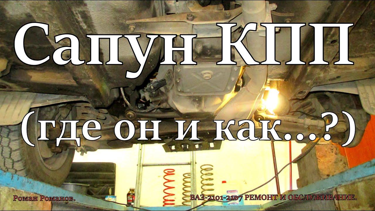 КПП АДС УАЗ Хантер - YouTube