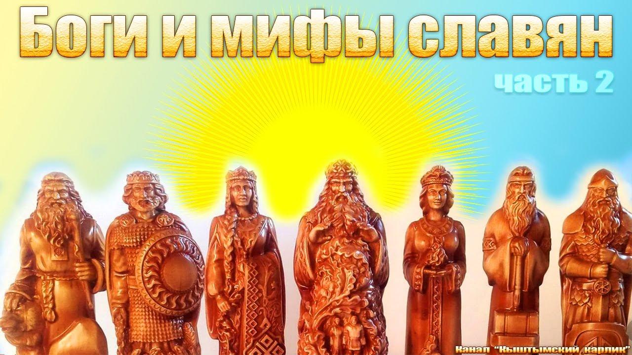 Боги и мифы СЛАВЯН, часть 2